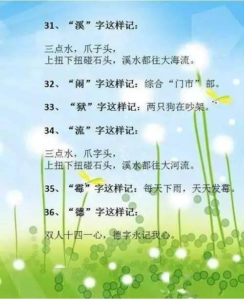 """小学语文顺口溜""""识汉字"""",语文学习也可以如此有趣(图10)"""