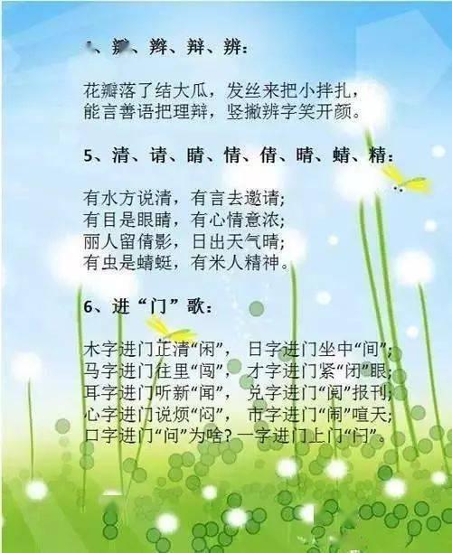 """小学语文顺口溜""""识汉字"""",语文学习也可以如此有趣(图3)"""