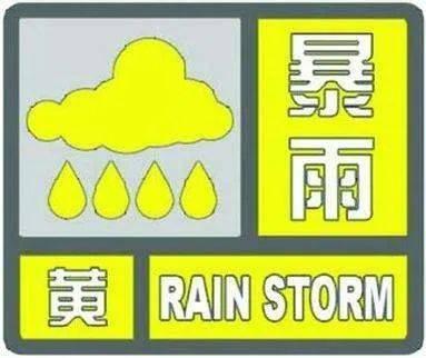 暴雨黄色预警+大风警报!以下地区注意短时强降水和雷雨大风