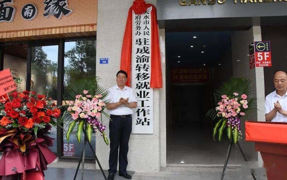 【时政】天水市人民政府劳务办驻成渝转移就业工作站揭牌