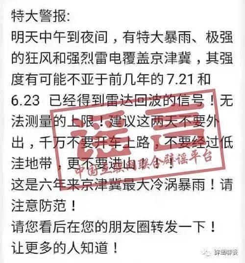 【992 | 辟谣】京津冀将迎特大暴雨?官方消息来了!