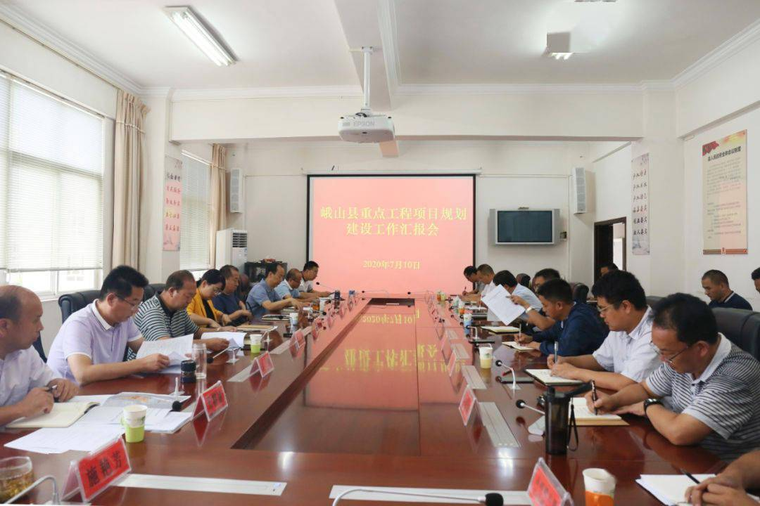峨山县召开重点工程项目计划建设事情汇报会...