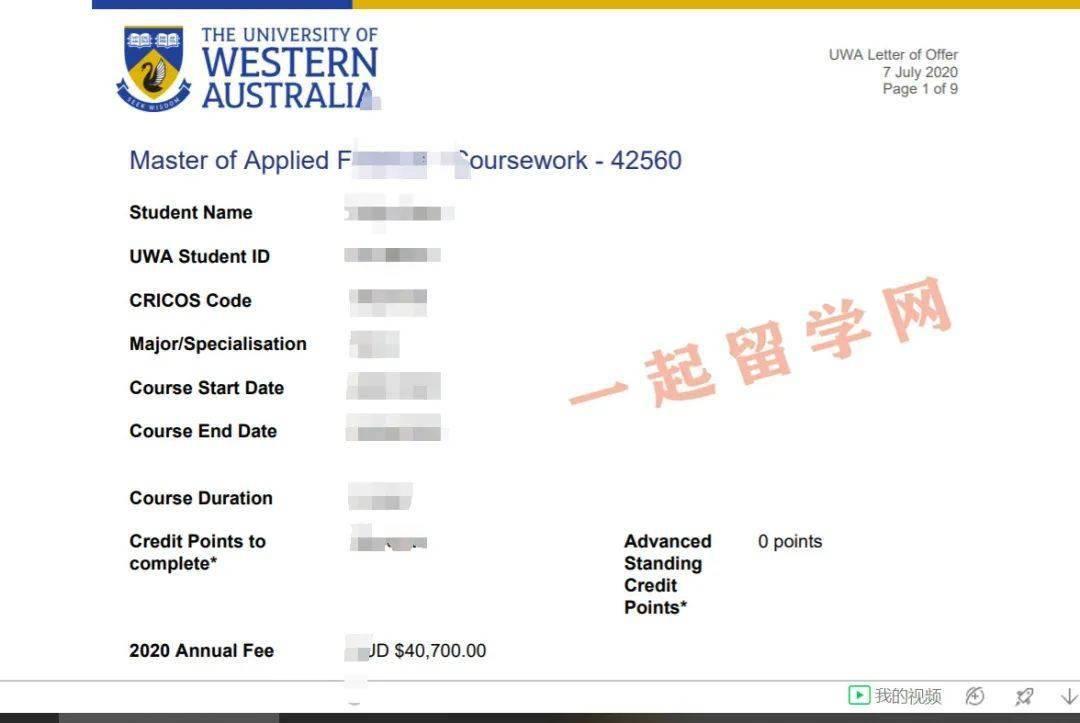 [案例分享]西澳大学应用金融专业人员优