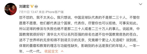 刘建宏回应王兴:世界杯和诺贝尔,哪个更让人无语