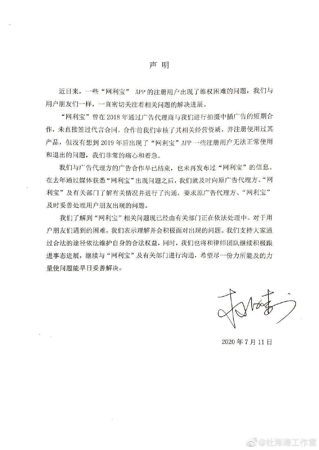 杜海涛:未与网利宝直接签过代言合同 积极跟进事件进展