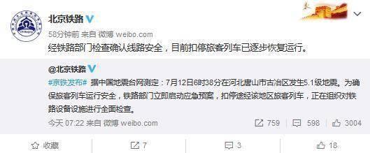 北京铁路局:受唐山地震影响的旅客列车已逐步恢复运行