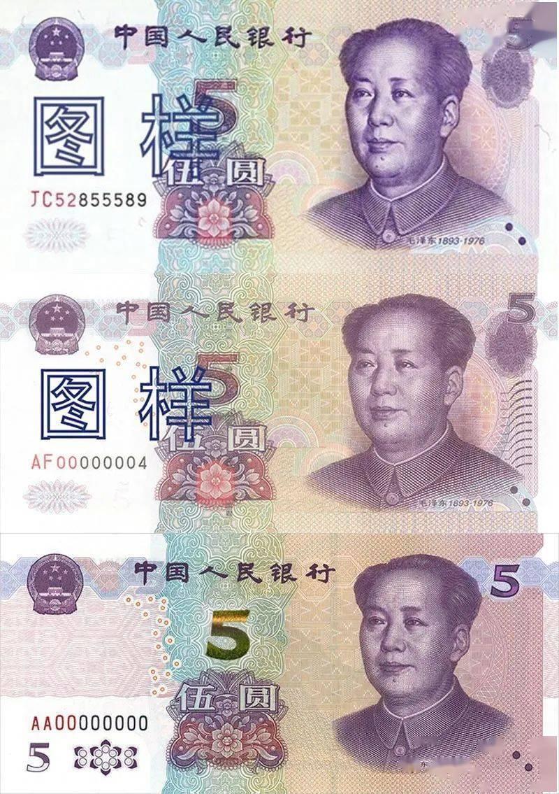 第五套人民币的断代问题
