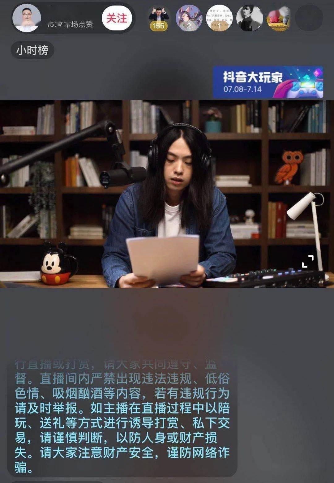 """罗振宇直播最高仅86人观看,网友喊他说明""""贝米钱包""""事件"""
