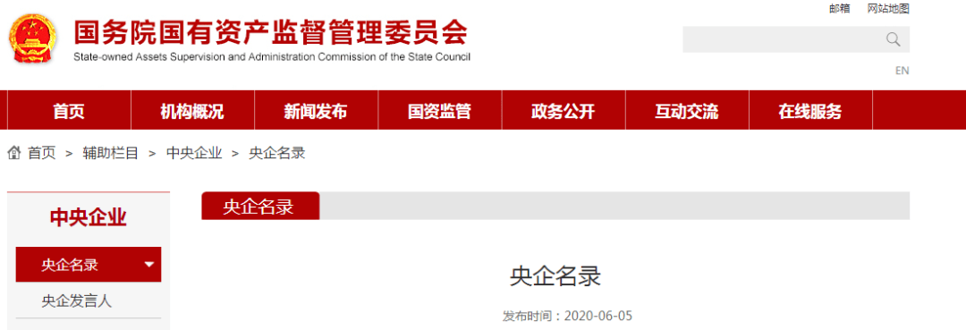 2020最新央企名录及其行政级别划分(值得收藏!)