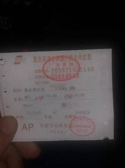社会救援车辆救灾返程被收费重庆高速:先收后退