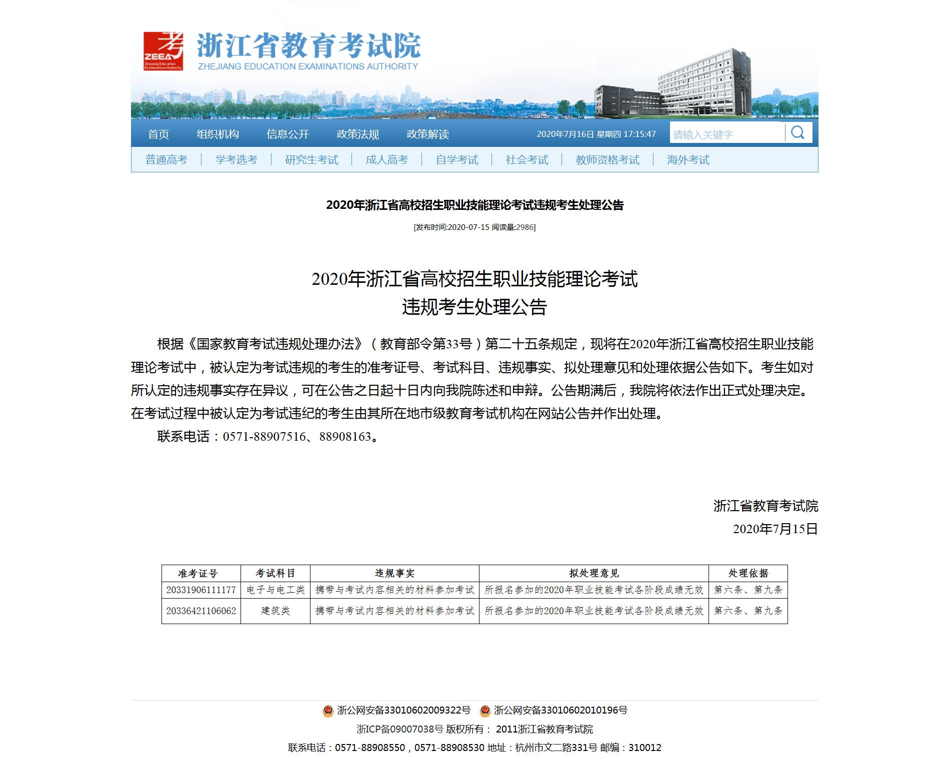 浙江12名考生因考场违规被公示高考成绩无效,可陈述和申辩