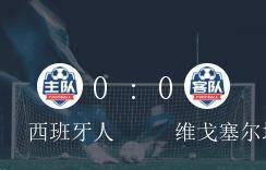 西甲第38轮,西班牙人0-0逼平维戈塞尔塔