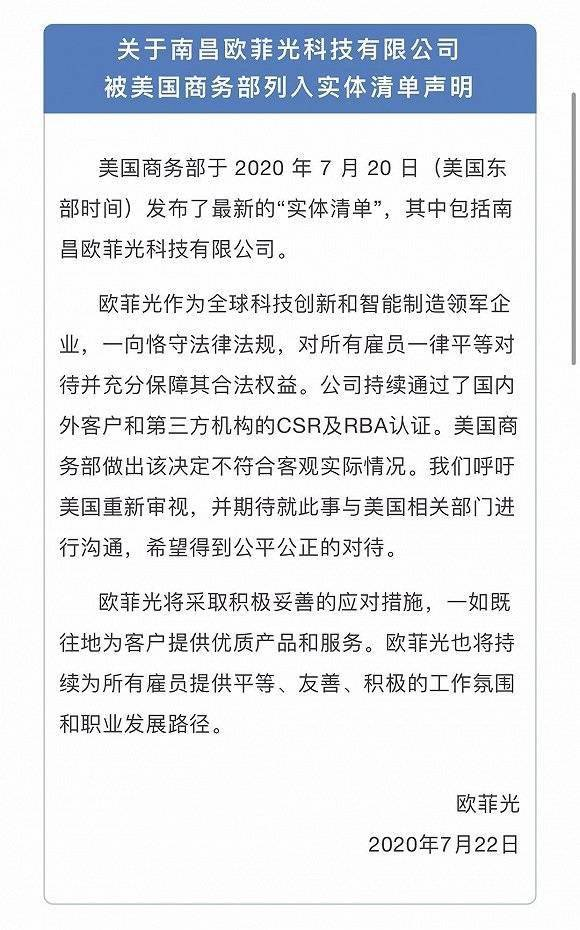 minipad欧菲光发声明:美国将公司列入实体