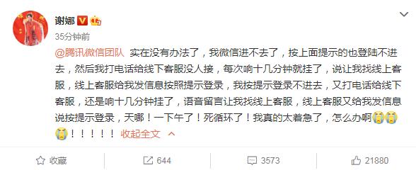 q房网深圳知名主持人谢娜称微信登不上去