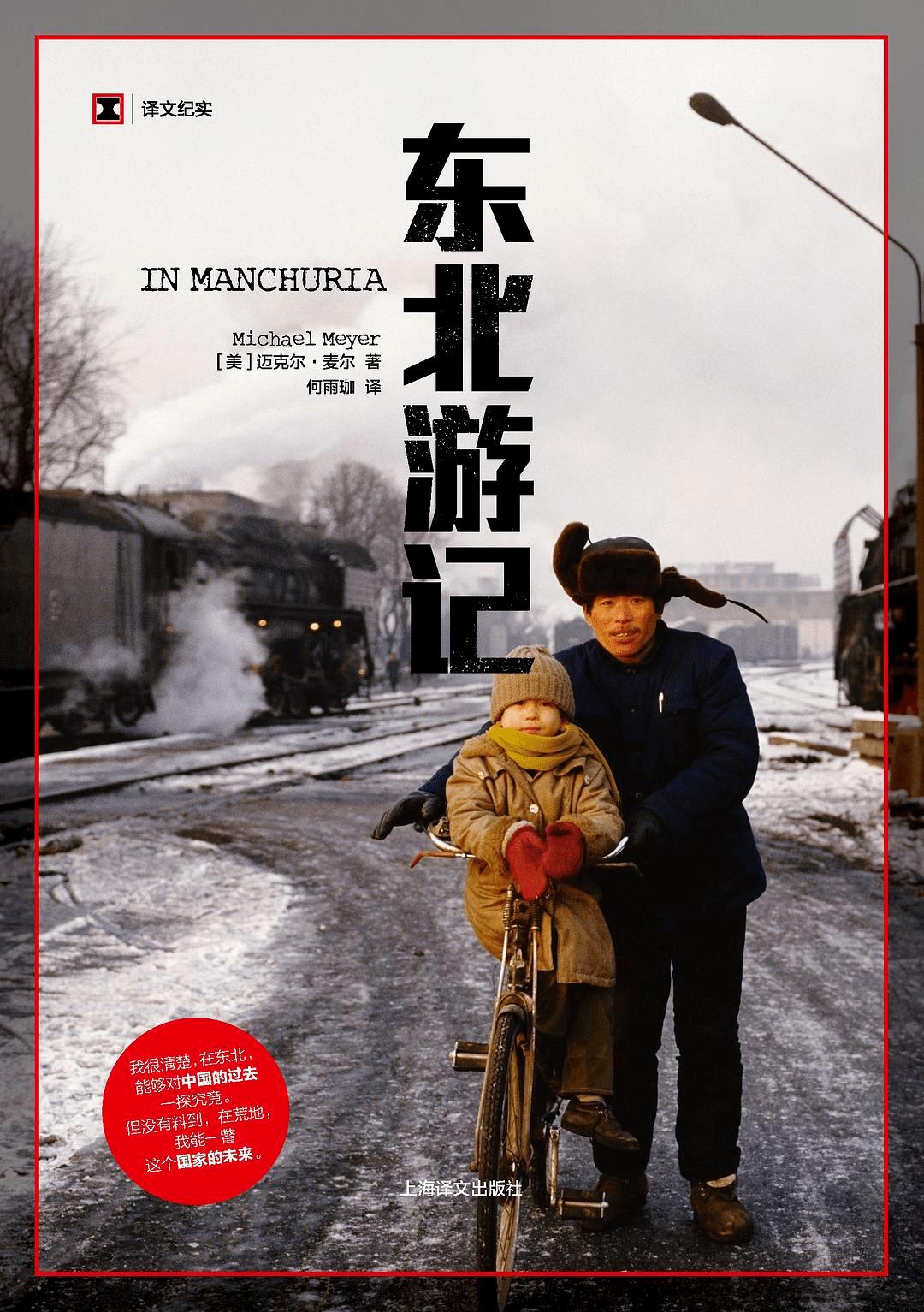 美国作家Michael Meyer在2017年出版的《东北游记》