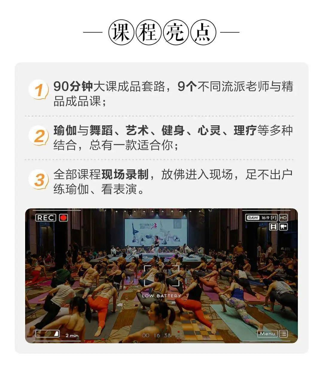 疫情后第一场瑜伽节什么样?8位导师,每节不到10元,快来跟练!