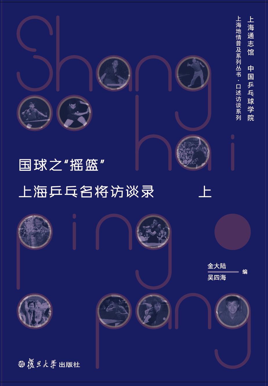 """宁波装修网探寻乒乓血脉,《国球之""""摇"""