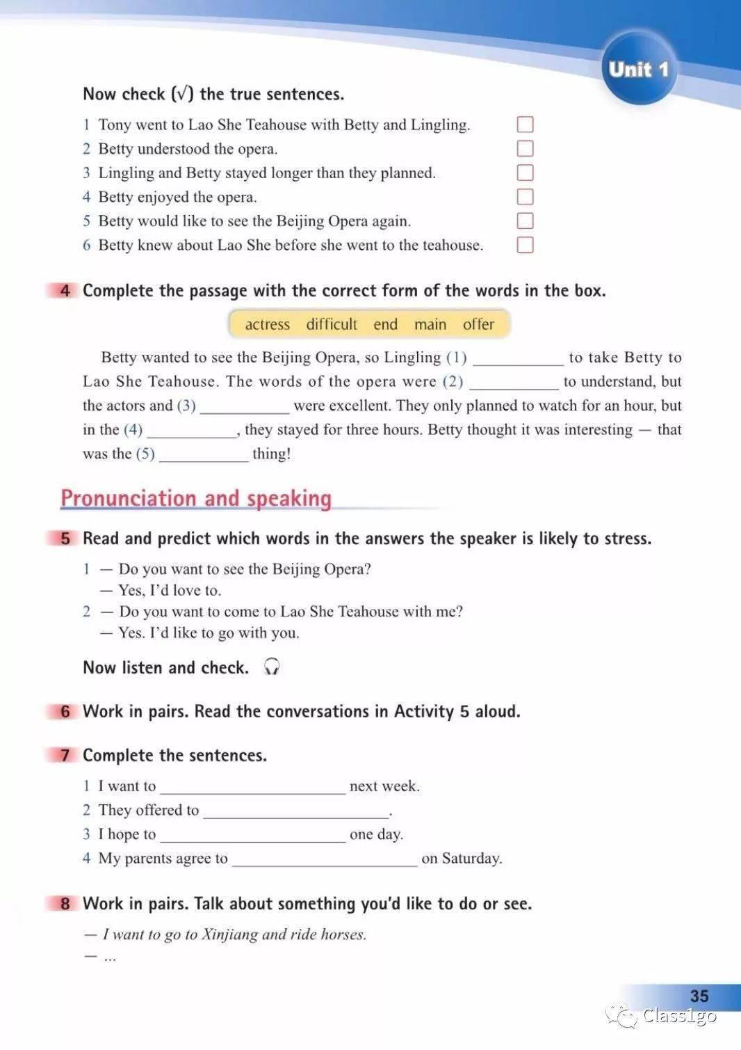八年级上语文思维导图