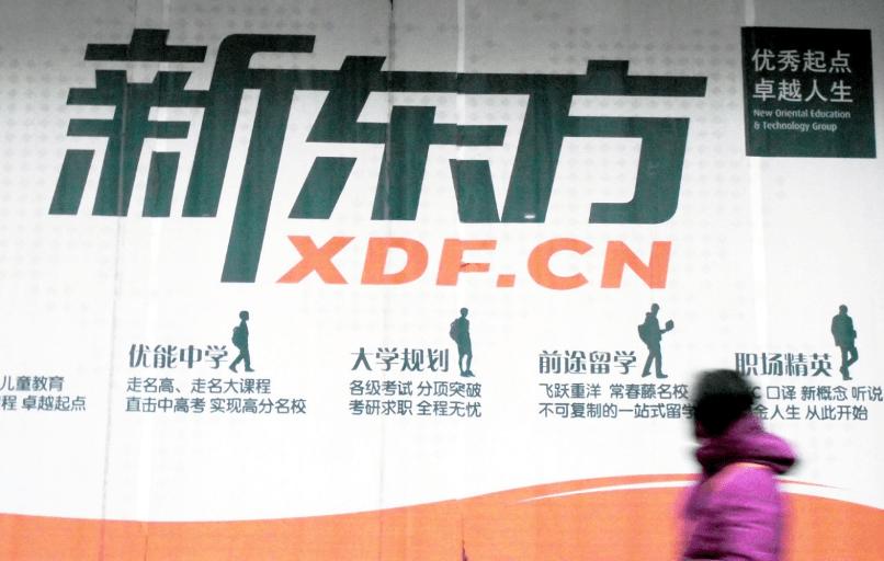 新东方2020财年业绩稳增:线下借势扩张,发力OMO