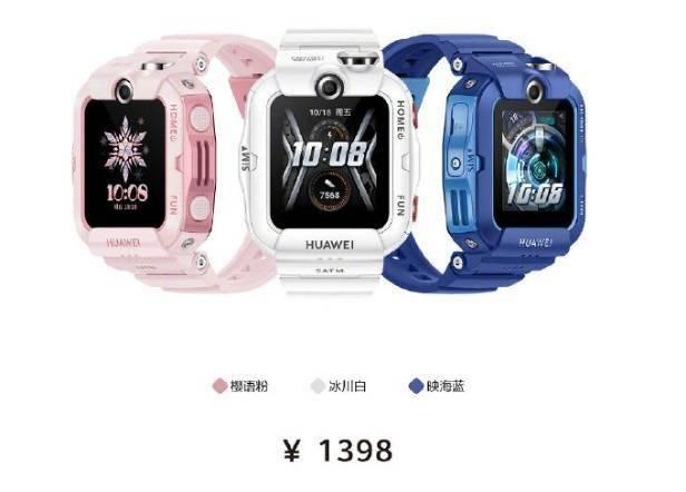 华为儿童手表4X发布:50米防水/11重定位,售1398元