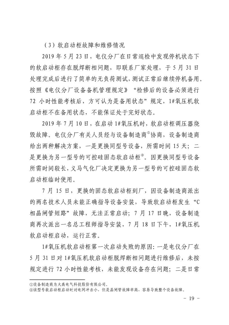 """15死16重伤!义马气化厂""""7·19""""爆炸事故调查报"""