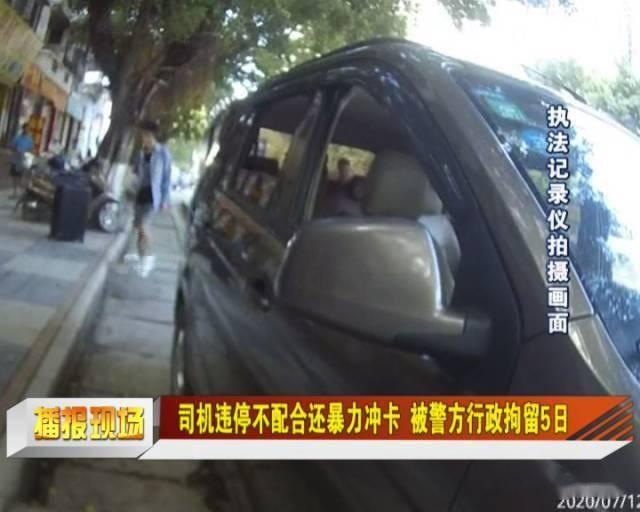 ?司?机违停不配合还暴力冲卡被警方行政拘留5日