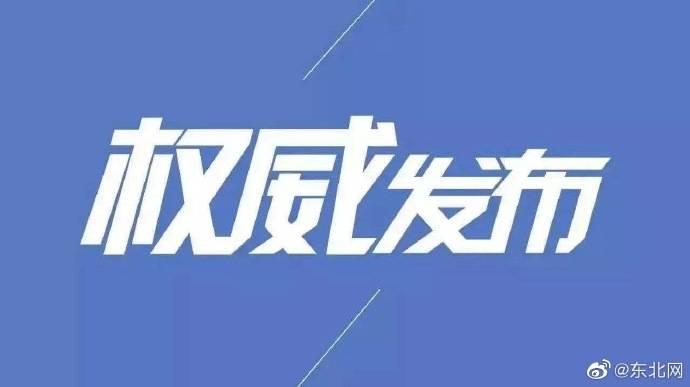"""好消息!黑龙江省""""门诊慢病""""今"""