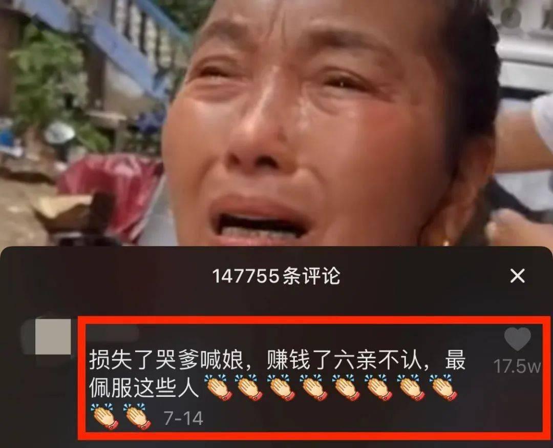 洪水后女老板亏2000万,骂她的人点赞超17万?