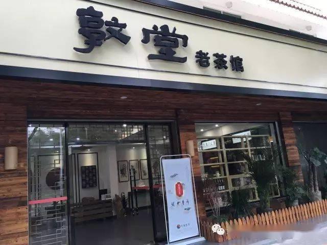 【品茶好去处】福建省泉州市唐盾茶室