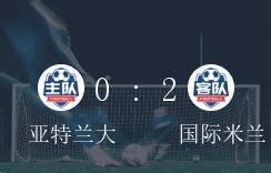 国际米兰2-0大胜亚特兰大