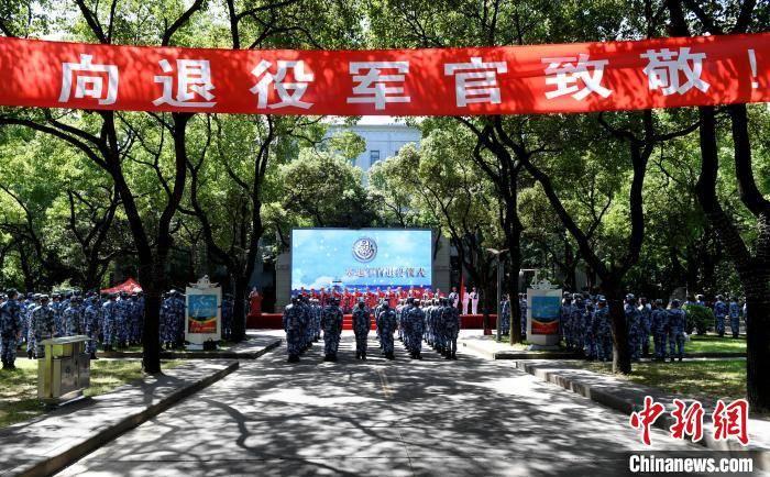 东部战区海军某基地举行军官退役仪式