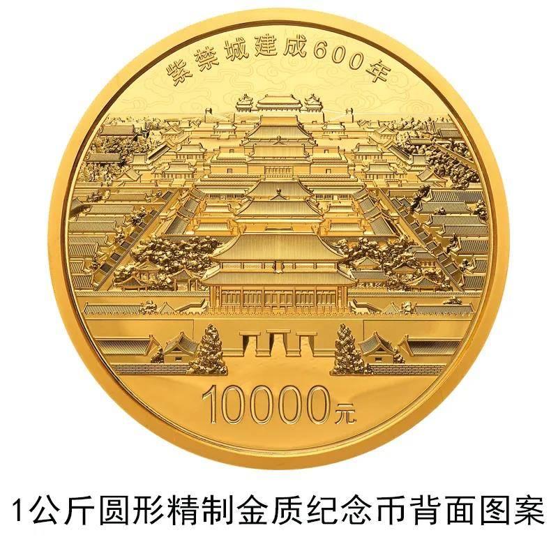 紫禁城建成600年金银纪念币发行,部分套装首日预订比超40倍