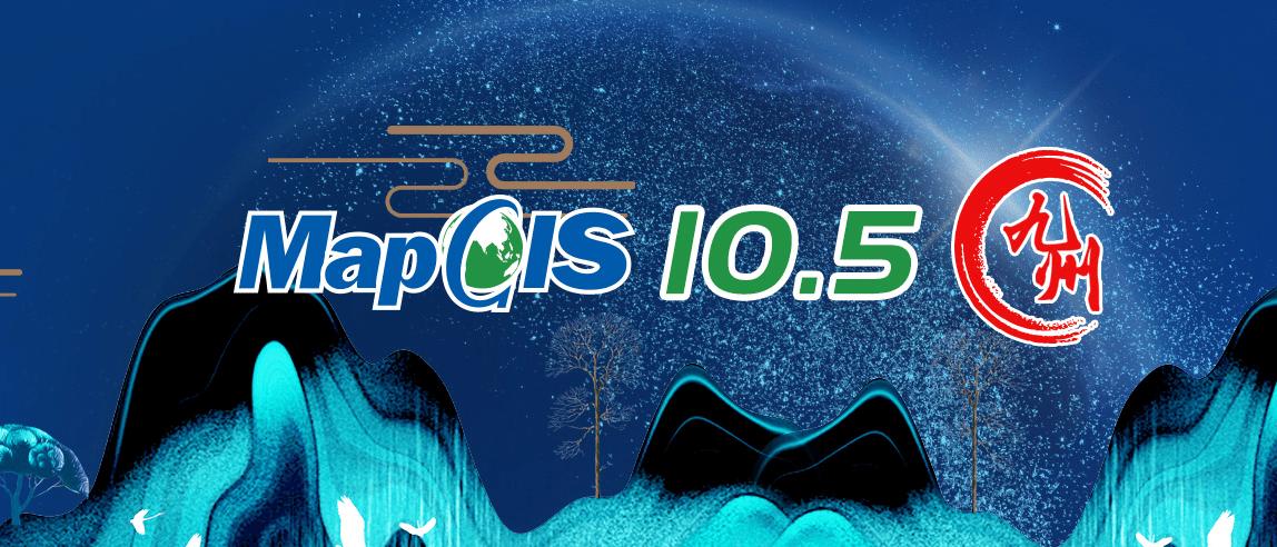 面向政企用户的国产替代需求,「中地数码」发布MapGIS九州平台