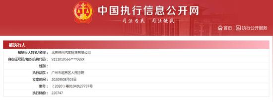 北京神州汽车租赁有限公司成被执行人,执行标的超22万元