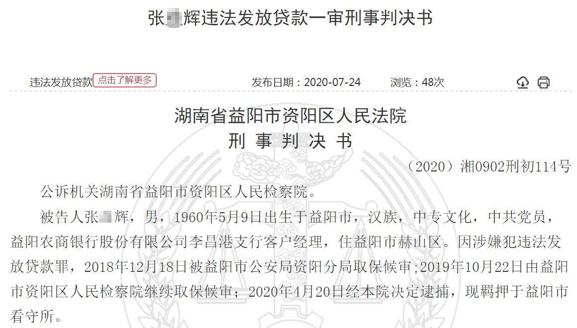 益阳农商银行员工违法放贷获刑3年造成305万贷款逾期未还