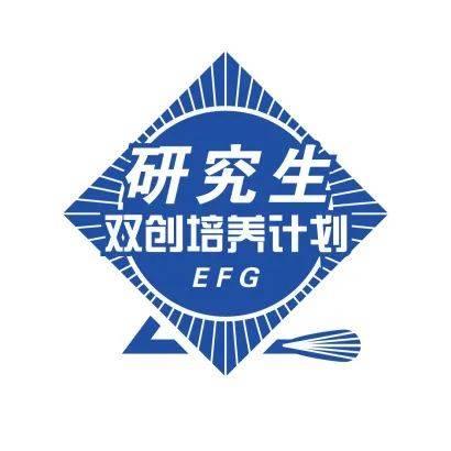 定制无刷电机,重磅!2020年上海市研究生创新创业能力培养计划入孵名单出炉_大学