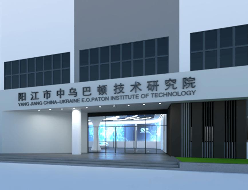阳江首家国际科技合作研究院长啥样?带你去瞅瞅!