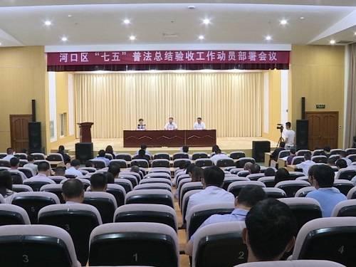 """东营市河口区""""七五""""普法总结验收工作动员部署会议召开"""