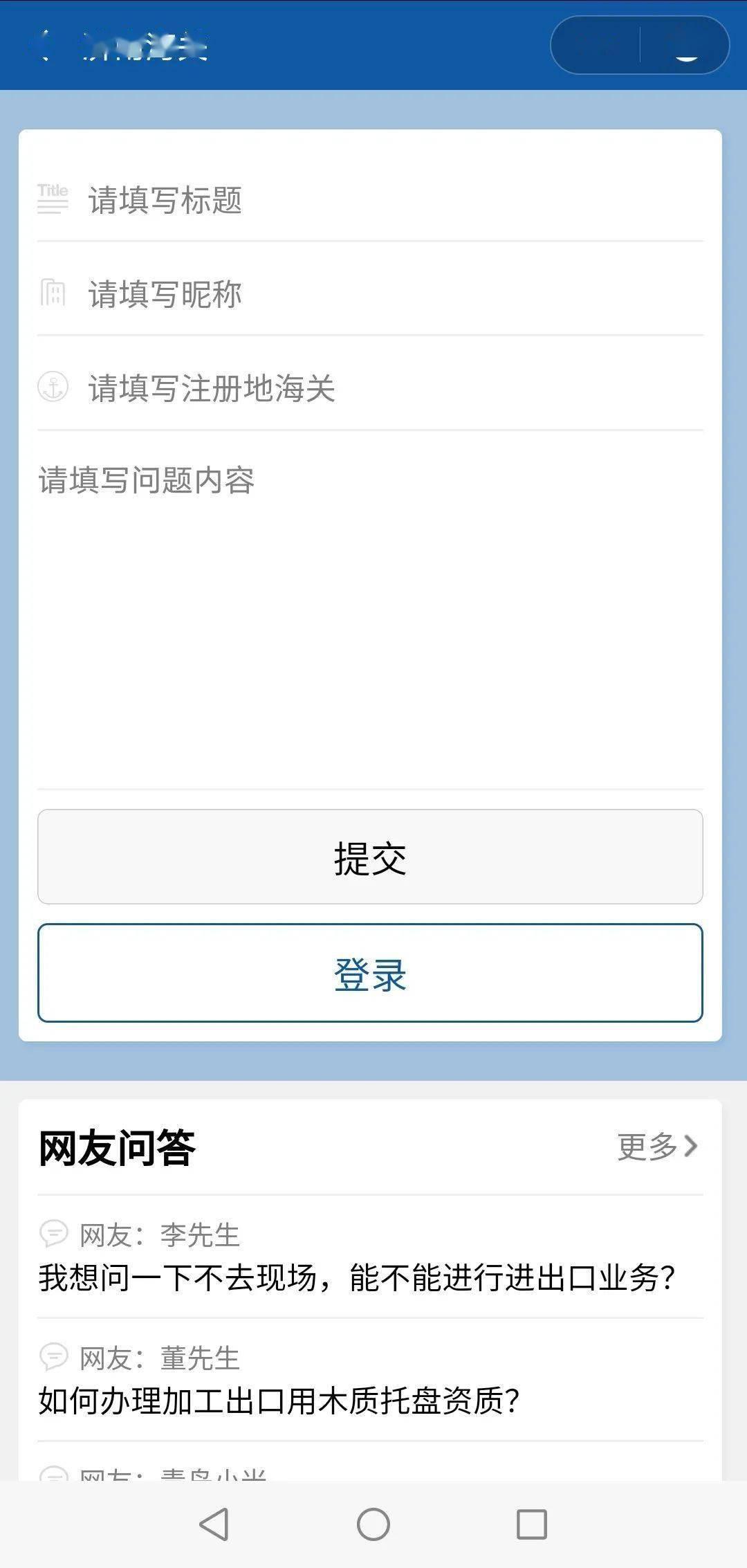 用户注册登录用例图