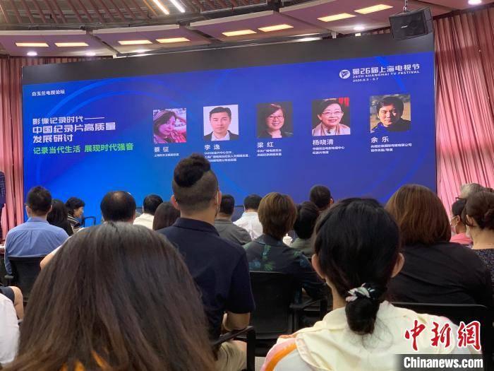 行业探讨中国纪录片生态:既是时代记录者也是文明传播者