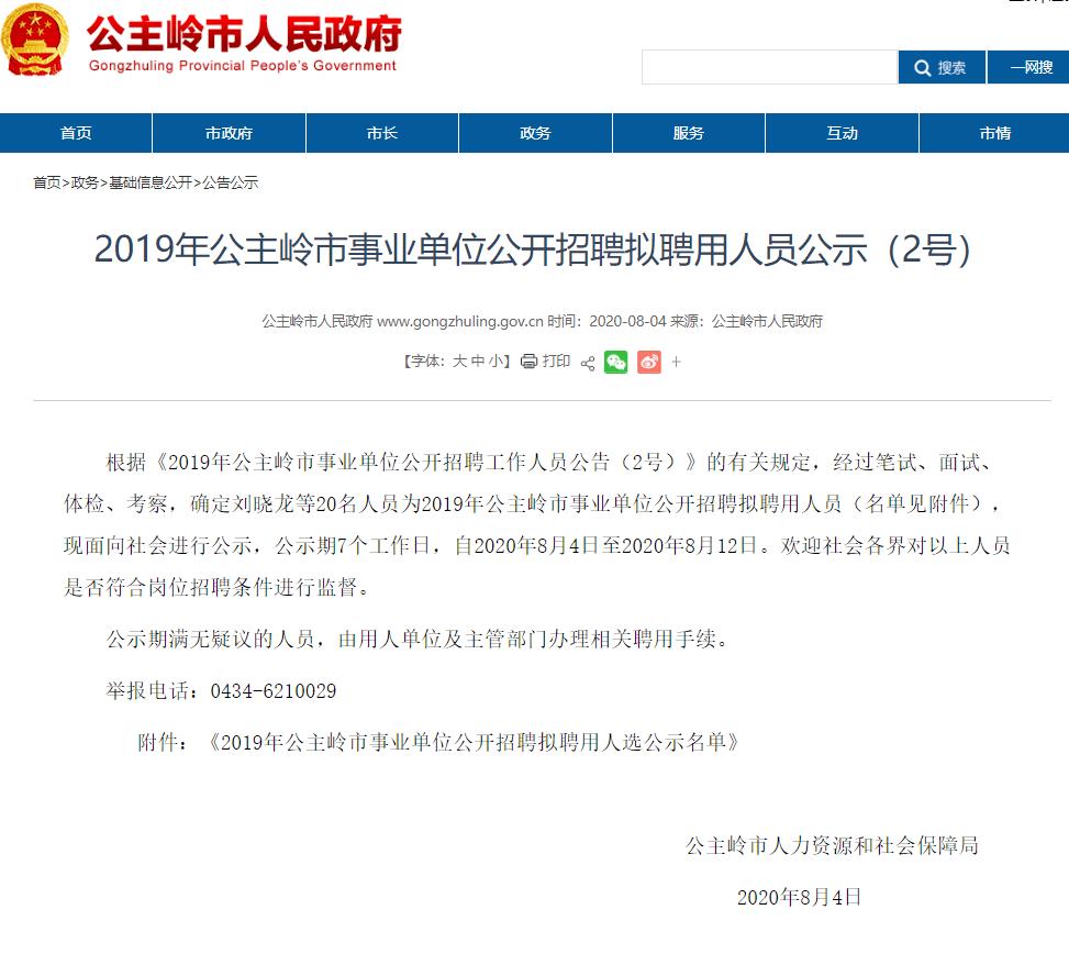 公主岭2019年人口_公主岭鬼楼
