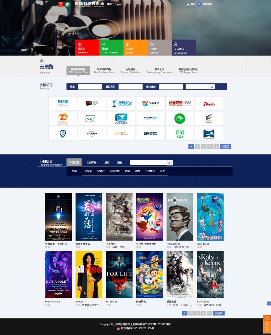 国际影视云市场高效便捷:展商遍及五大洲,注册访问数倍增
