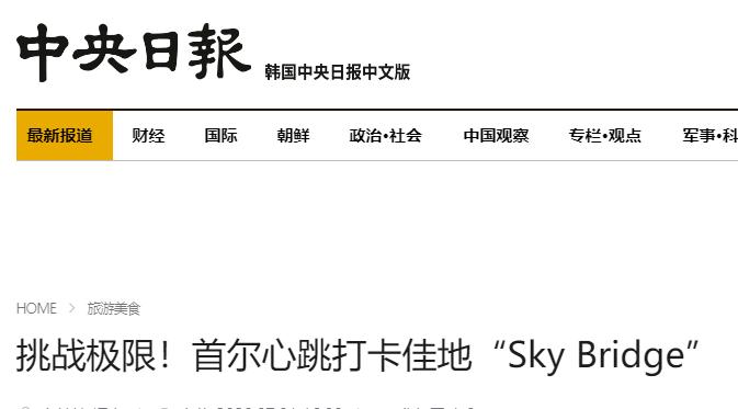 """挑战极限!首尔心跳打卡佳地""""Sky Bridge"""""""