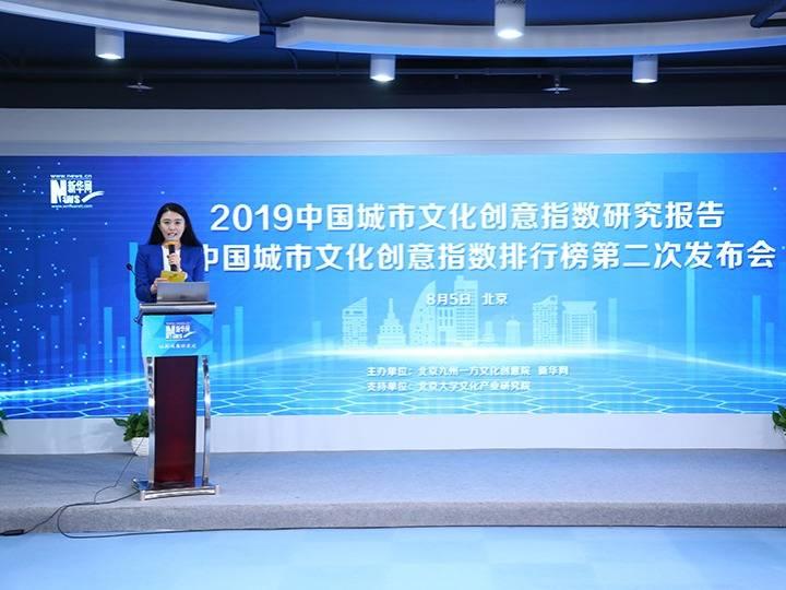 2019中国城市文化创意指数直辖市排行榜发布北京位居榜首