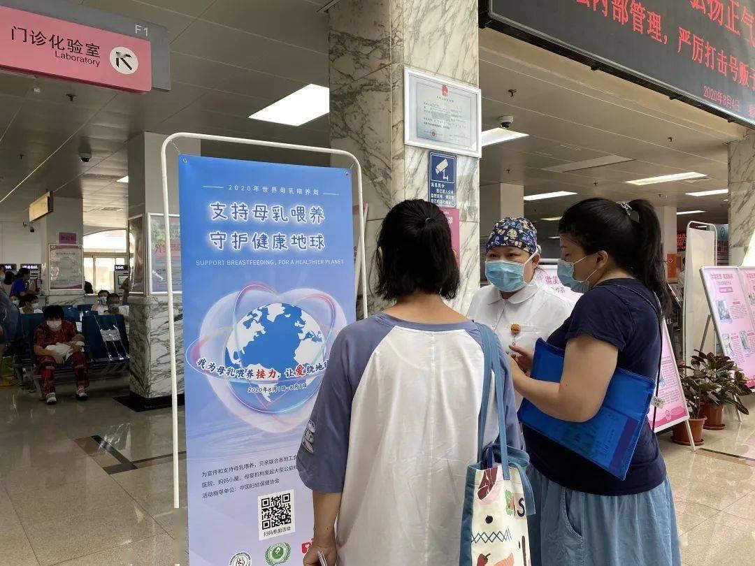 【妇产要闻】北京妇产医院母乳喂养周系列报道
