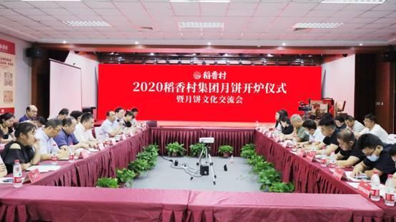 稻香村集团八大工厂开炉生产月饼 承诺不涨价