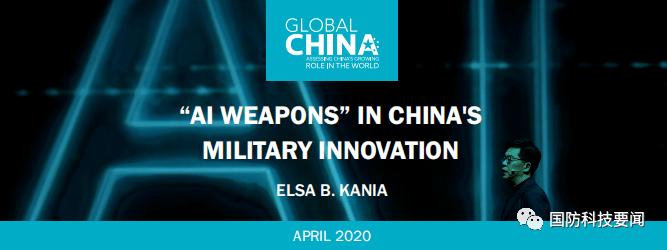 """美智库发布报告分析中国军事创新中的""""人工智能武器"""""""