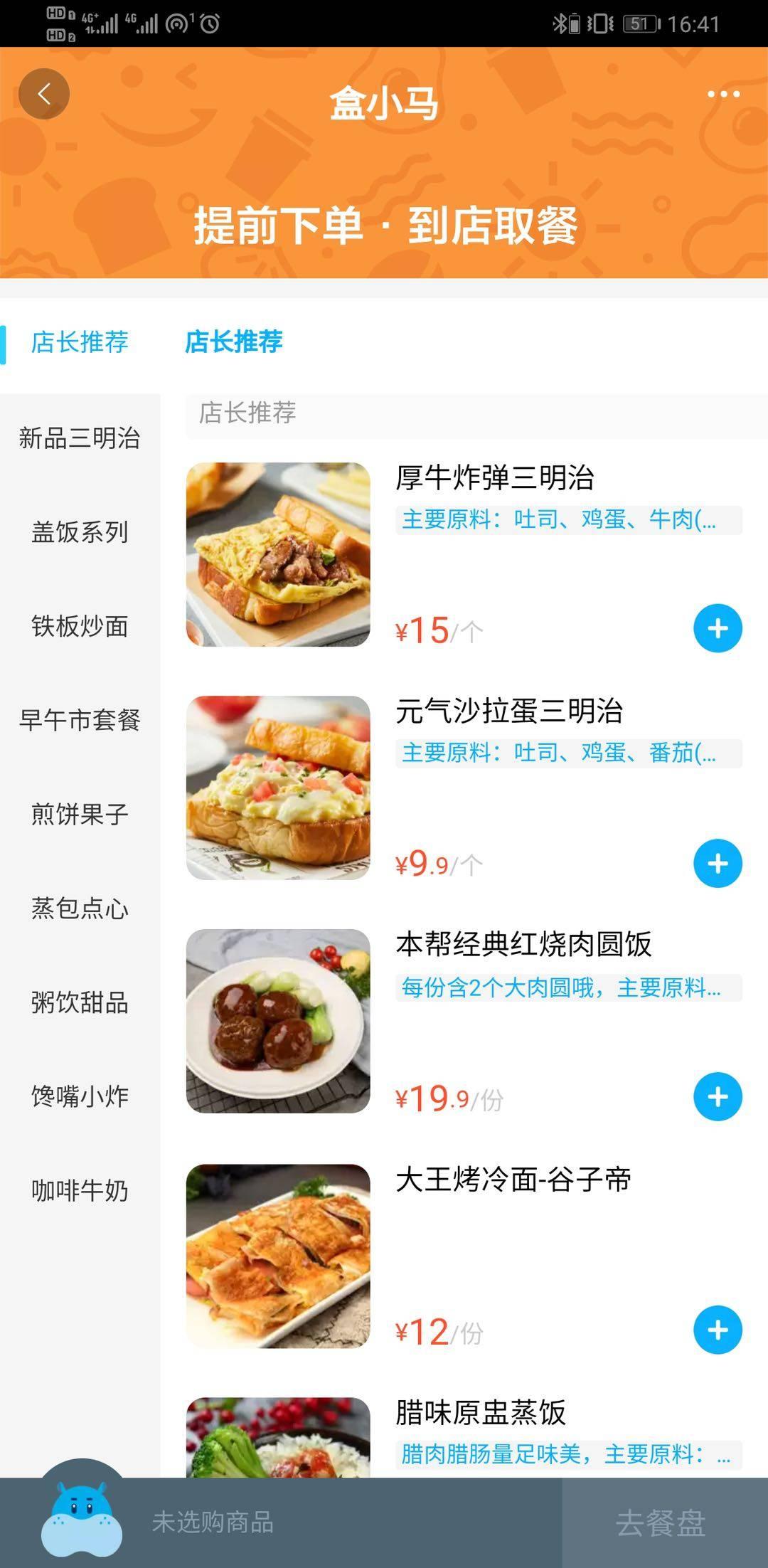 在上海开启一天幸福的早餐什么样?不仅是好吃这么简单