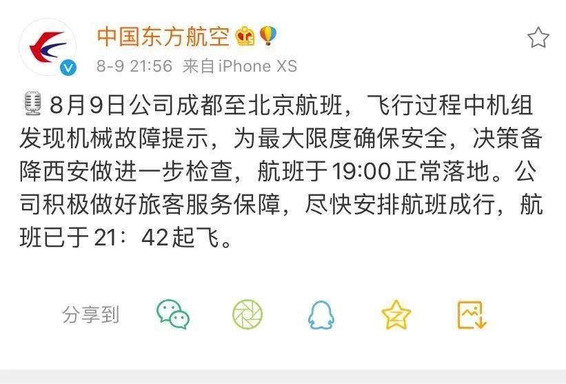 东航:因机械故障备降西安的MU5274航班已于21:42起飞