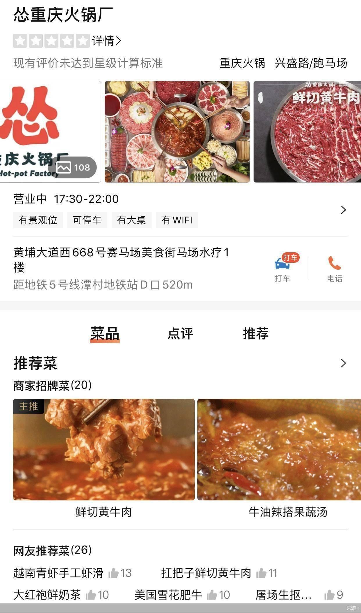 """入局火锅市场   """"网红""""餐饮九毛九辟新赛道"""